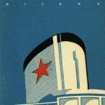 Jadrolinija Poster from 1950s